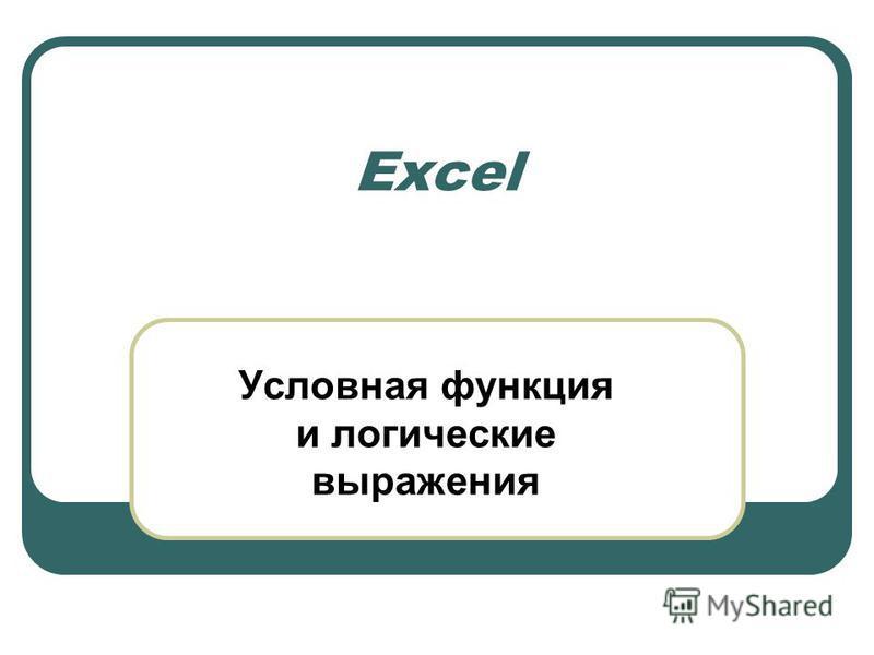 Excel Условная функция и логические выражения