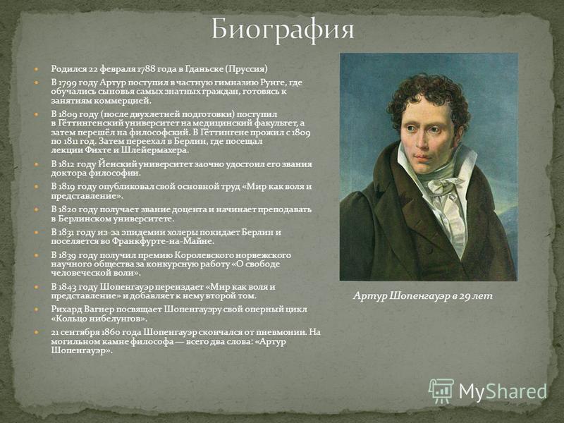 Родился 22 февраля 1788 года в Гданьске (Пруссия) В 1799 году Артур поступил в частную гимназию Рунге, где обучались сыновья самых знатных граждан, готовясь к занятиям коммерцией. В 1809 году (после двухлетней подготовки) поступил в Гёттингенский уни