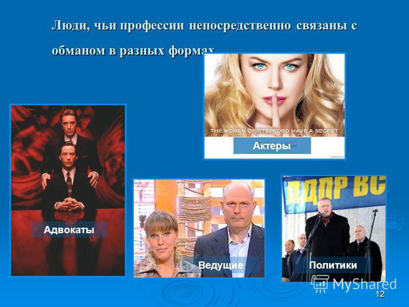 12 Люди, чьи профессии непосредственно связаны с обманом в разных формах Адвокаты Политики Ведущие Актеры