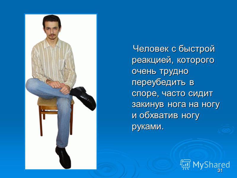 31 Человек с быстрой реакцией, которого очень трудно переубедить в споре, часто сидит закинув нога на ногу и обхватив ногу руками. Человек с быстрой реакцией, которого очень трудно переубедить в споре, часто сидит закинув нога на ногу и обхватив ногу