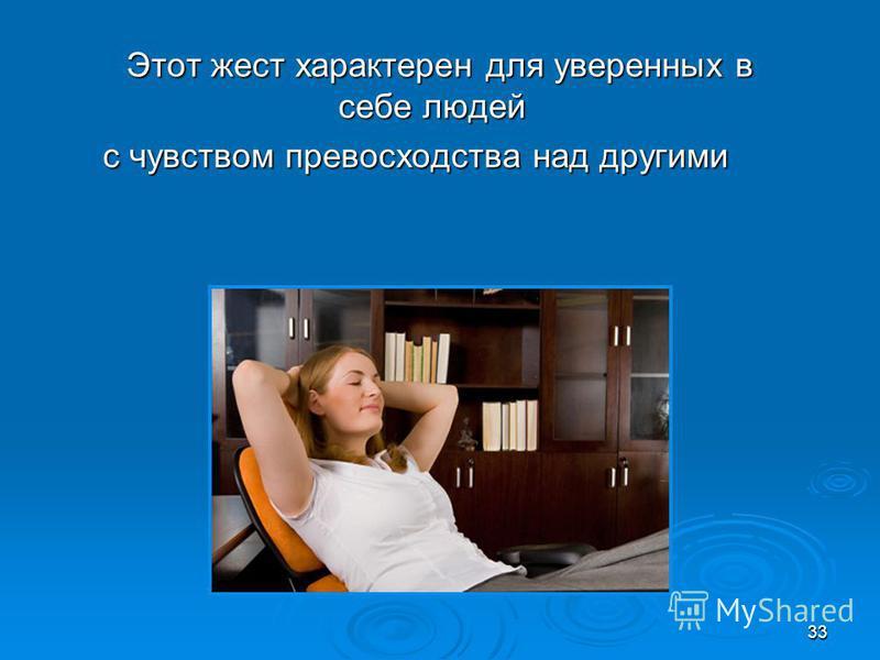33 Этот жест характерен для уверенных в себе людей Этот жест характерен для уверенных в себе людей с чувством превосходства над другими