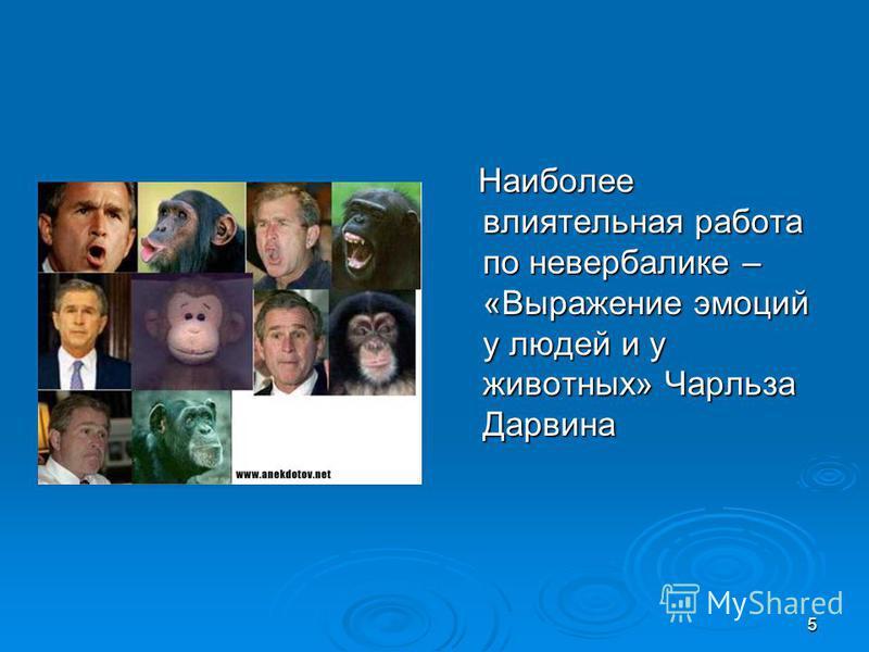 5 Наиболее влиятельная работа по невербалике – «Выражение эмоций у людей и у животных» Чарльза Дарвина Наиболее влиятельная работа по невербалике – «Выражение эмоций у людей и у животных» Чарльза Дарвина