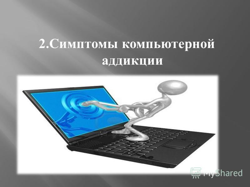 2. Симптомы компьютерной аддикции