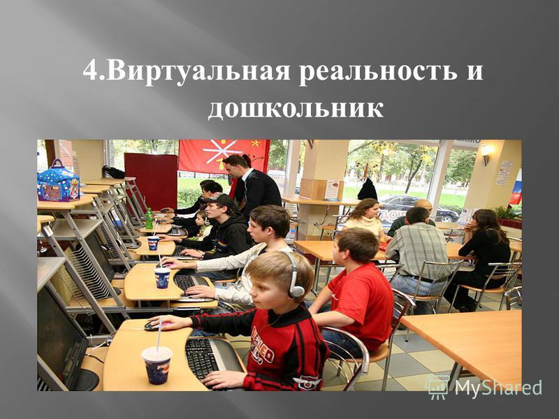 4. Виртуальная реальность и дошкольник