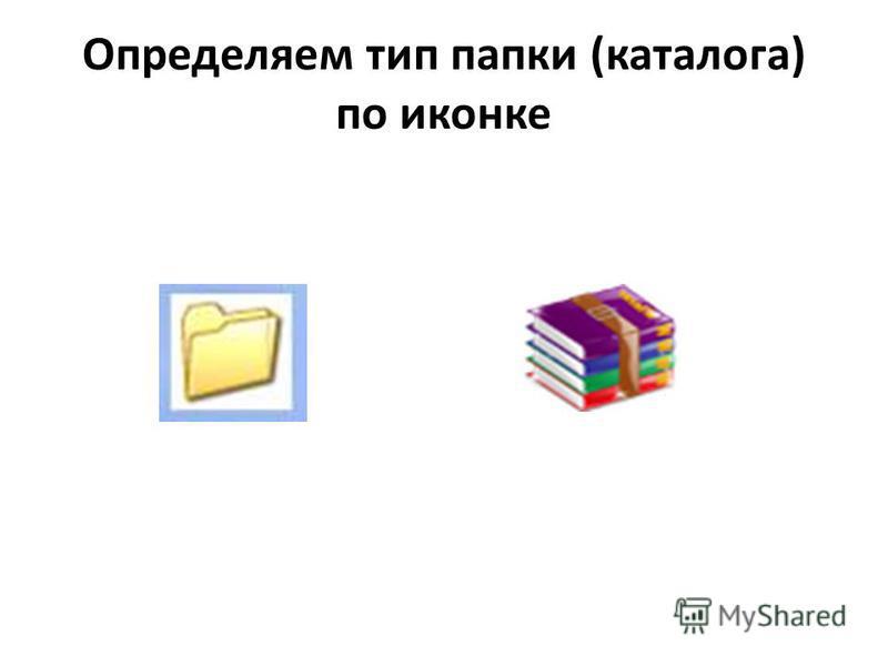 Определяем тип папки (каталога) по иконке