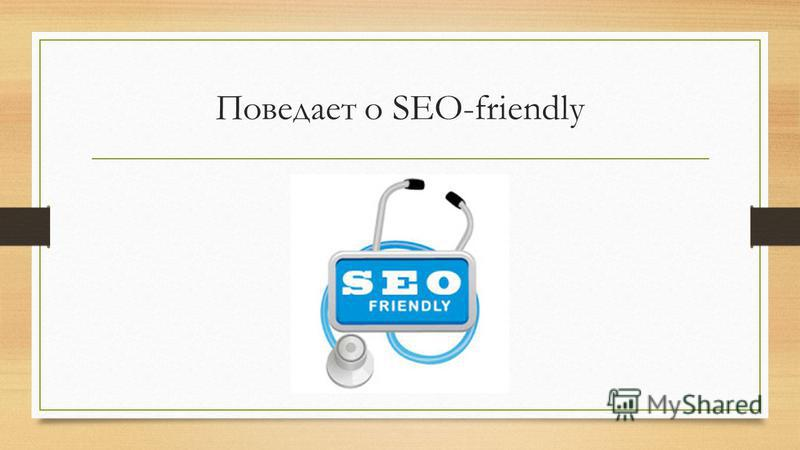Поведает о SEO-friendly