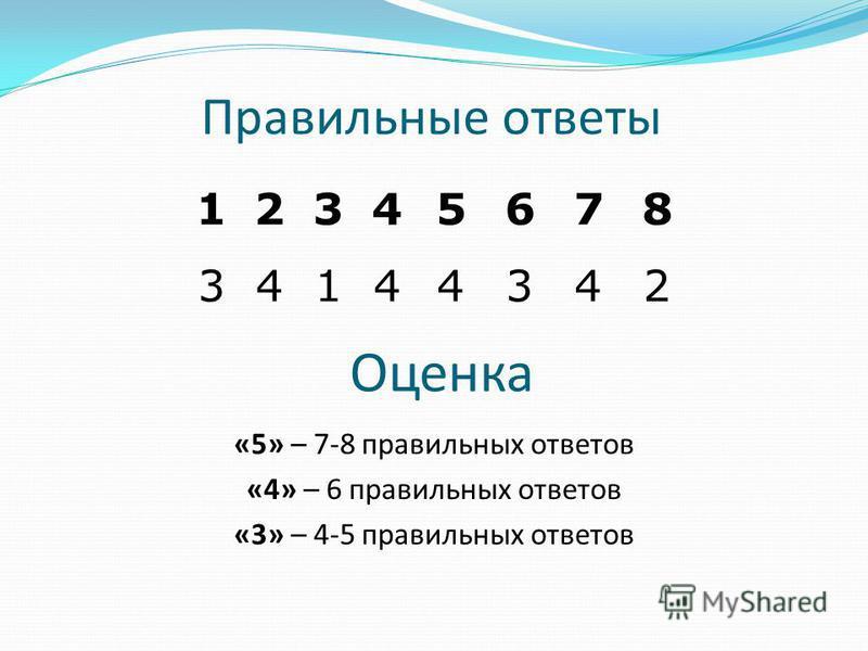 Правильные ответы «5» – 7-8 правильных ответов «4» – 6 правильных ответов «3» – 4-5 правильных ответов 12345678 34144342 Оценка