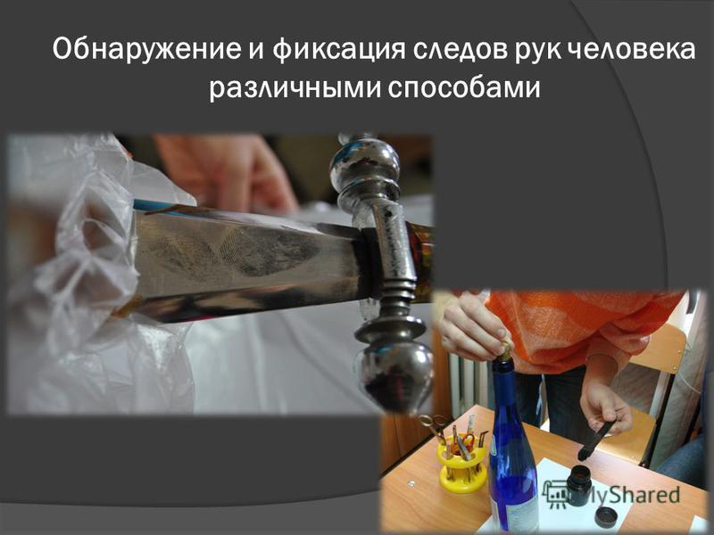 Обнаружение и фиксация следов рук человека различными способами