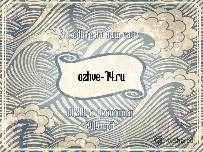 ozhve - 74.ru