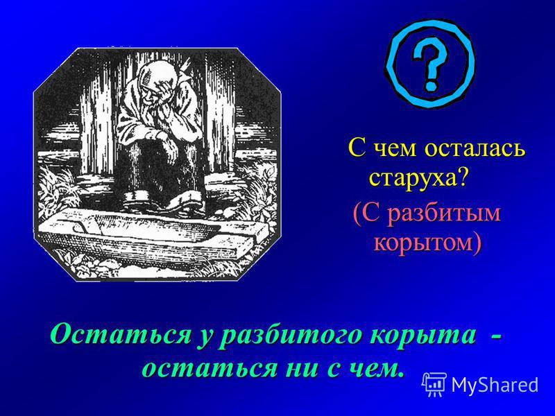 Что просила старуха у рыбки? (Новое корыто, избу) (Столбовой дворянкой, царицей, владычицей морской) Кем хотела быть старуха?
