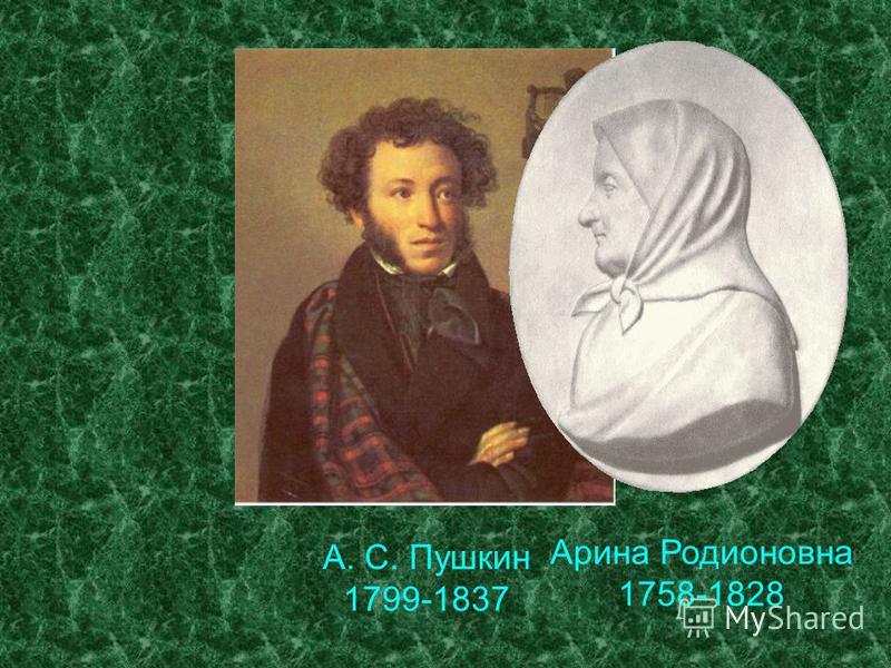 Урок литературы по сказкам А. С. Пушкина