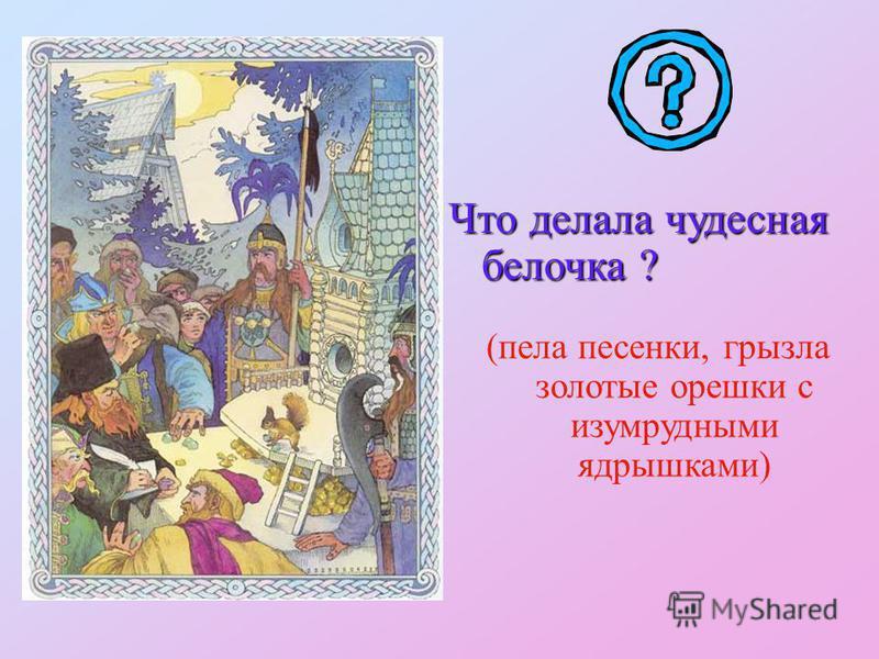 Кого спас от смерти князь Гвидон ? (Лебедь) Кем стала царевна Лебедь? (женой князя Гвидона)