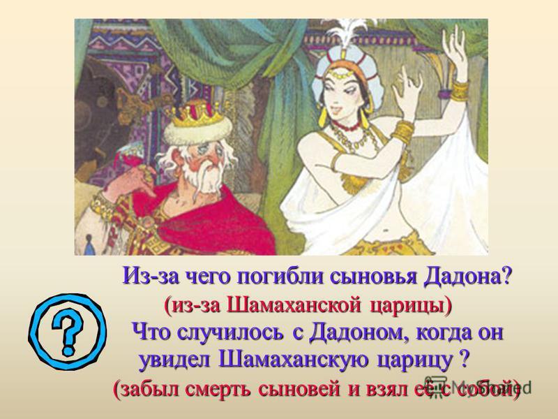 Для чего мудрец подарил Дадону золотого петушка? Для чего мудрец подарил Дадону золотого петушка? (Петушок должен стеречь границы царства) Что пообещал царь мудрецу? Что пообещал царь мудрецу? (Выполнить любую волю мудреца)