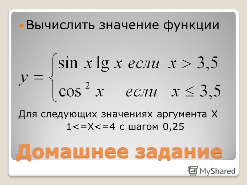 Домашнее задание Вычислить значение функции Для следующих значениях аргумента Х 1