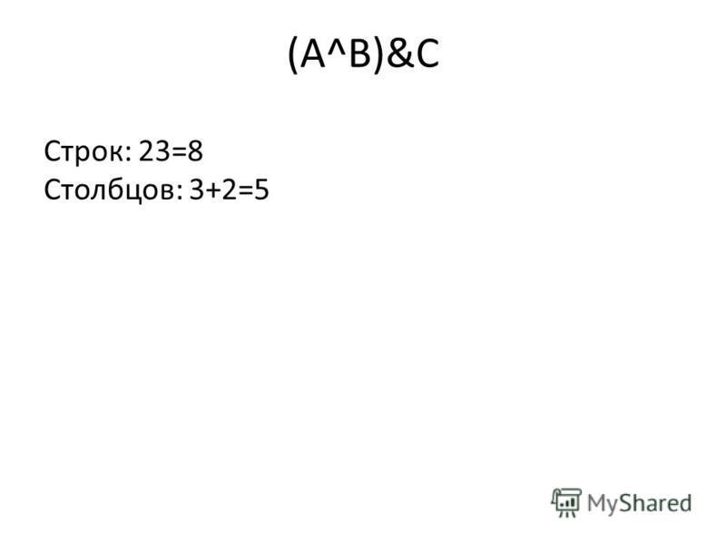 (A^B)&C Строк: 23=8 Столбцов: 3+2=5