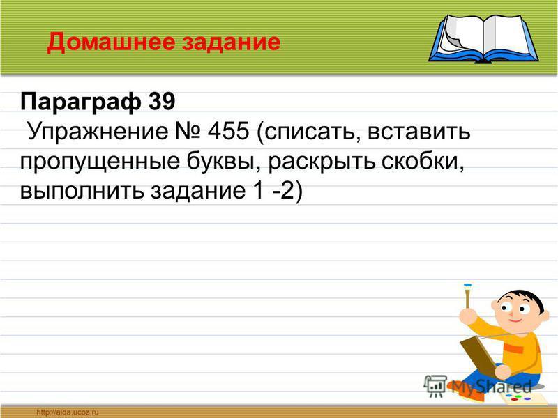 Домашнее задание Параграф 39 Упражнение 455 (списать, вставить пропущенные буквы, раскрыть скобки, выполнить задание 1 -2)