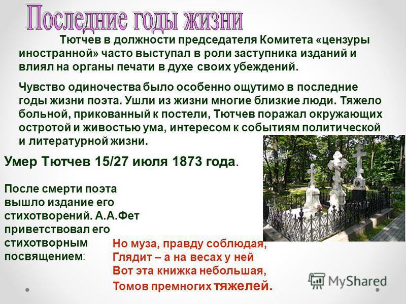 Тютчев в должности председателя Комитета «цензуры иностранной» часто выступал в роли заступника изданий и влиял на органы печати в духе своих убеждений. Чувство одиночества было особенно ощутимо в последние годы жизни поэта. Ушли из жизни многие близ