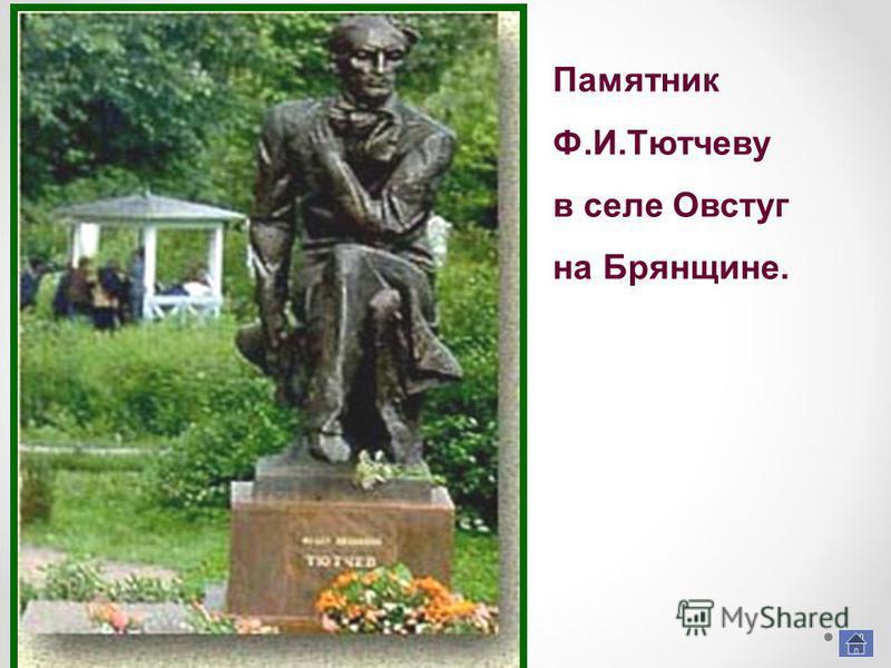 Памятник Ф.И.Тютчеву в селе Овстуг на Брянщине.