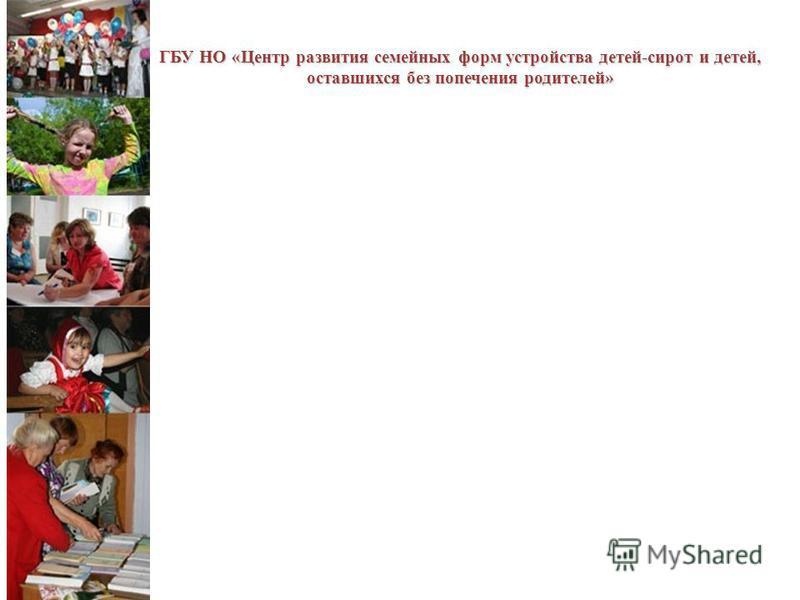 ГБУ НО «Центр развития семейных форм устройства детей-сирот и детей, оставшихся без попечения родителей»