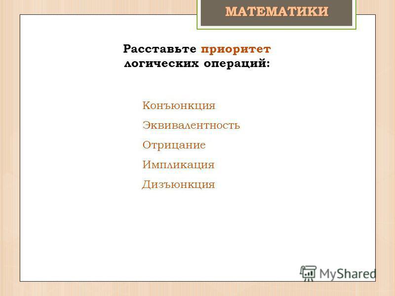Найдите ошибки в логических операциях ABA^B 000 010 101 111 ABAB 001 011 101 111 ABAvBAvB 000 011 101 111