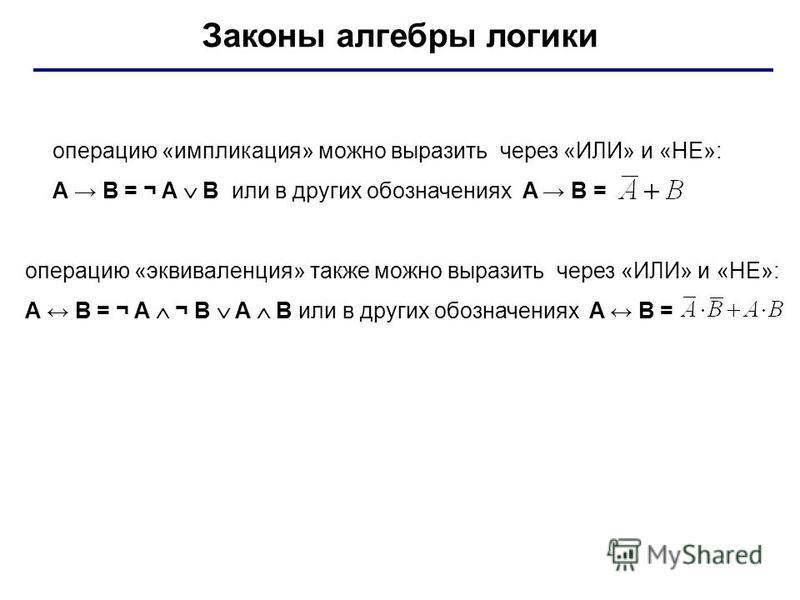 Законы алгебры логики названиедля Идля ИЛИ двойного отрицания исключения третьего операции с константами повторения поглощения переместительный сочетательный распределительный законы де Моргана
