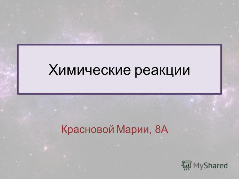 Химические реакции Красновой Марии, 8А