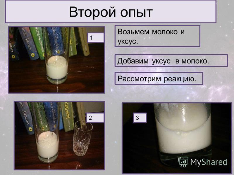 Второй опыт 1 23 Возьмем молоко и уксус. Добавим уксус в молоко. Рассмотрим реакцию.