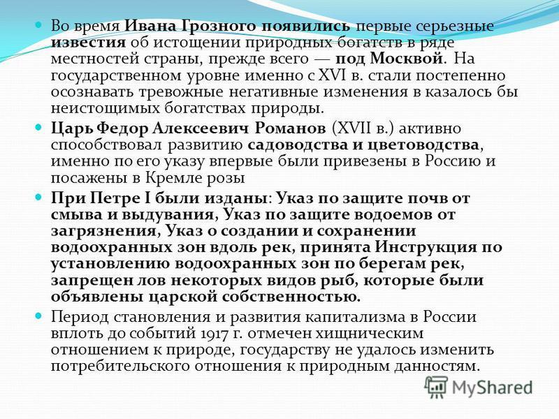 Во время Ивана Грозного появились первые серьезные известия об истощении природных богатств в ряде местностей страны, прежде всего под Москвой. На государственном уровне именно с XVI в. стали постепенно осознавать тревожные негативные изменения в к