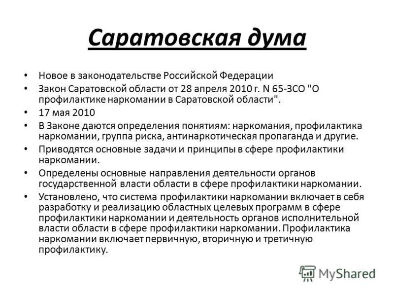 Саратовская дума Новое в законодательстве Российской Федерации Закон Саратовской области от 28 апреля 2010 г. N 65-ЗСО