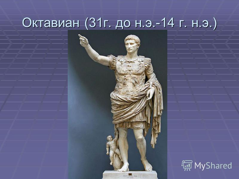 Октавиан (31 г. до н.э.-14 г. н.э.)
