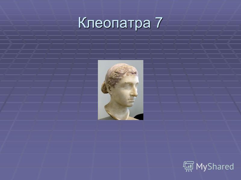 Клеопатра 7
