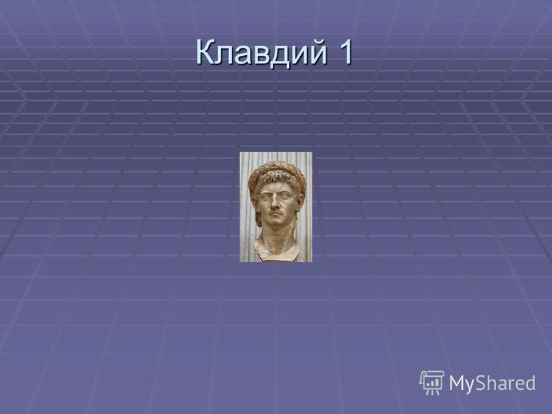Клавдий 1