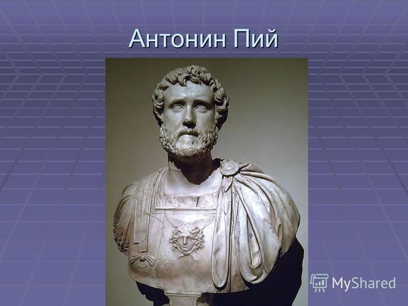 Антонин Пий