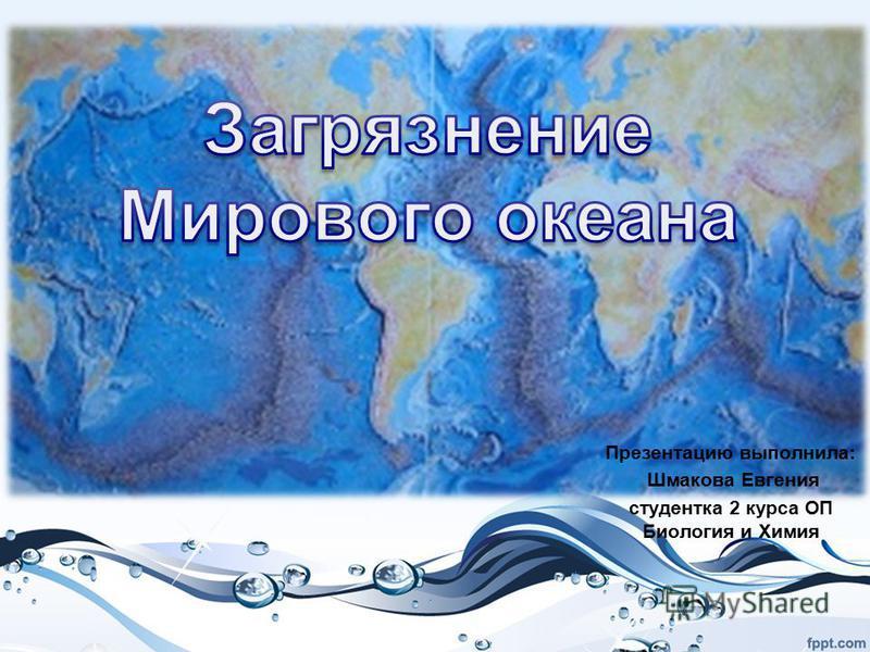 Презентацию выполнила: Шмакова Евгения студентка 2 курса ОП Биология и Химия
