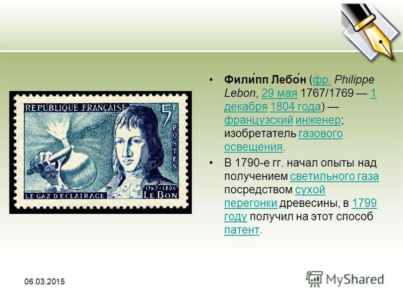 Фили́пп Лебо́н (фр. Philippe Lebon, 29 мая 1767/1769 1 декабря 1804 года) французский инженер; изобретатель газового освещения.фр.29 мая 1 декабря 1804 года французский инженер газового освещения В 1790-е гг. начал опыты над получением светильного га
