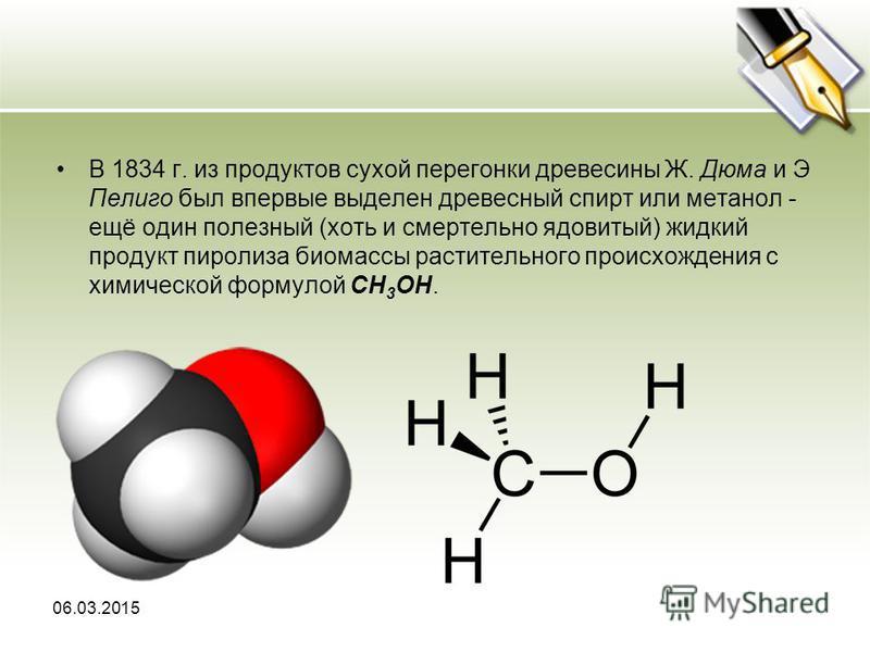 В 1834 г. из продуктов сухой перегонки древесины Ж. Дюма и Э Пелиго был впервые выделен древесный спирт или метанол - ещё один полезный (хоть и смертельно ядовитый) жидкий продукт пиролиза биомассы растительного происхождения с химической формулой СН