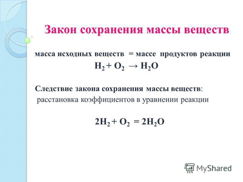 Закон сохранения массы веществ Закон сохранения массы веществ масса исходных веществ = массе продуктов реакции Н 2 + О 2 Н 2 О Следствие закона сохранения массы веществ: расстановка коэффициентов в уравнении реакции 2Н 2 + О 2 = 2Н 2 О