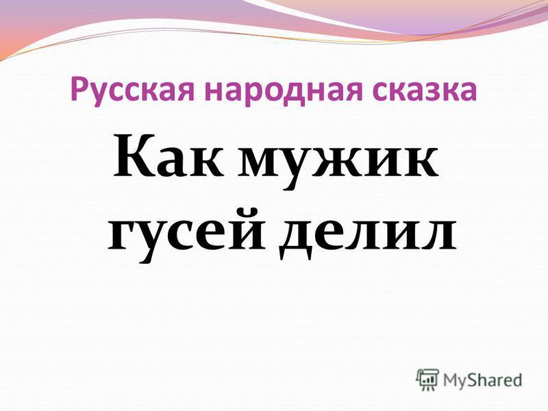 Русская народная сказка Как мужик гусей делил