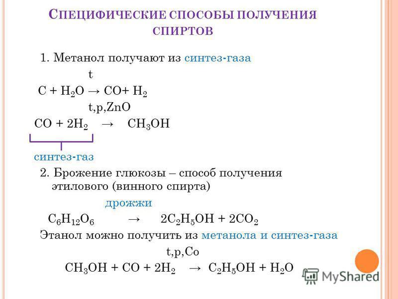 С ПЕЦИФИЧЕСКИЕ СПОСОБЫ ПОЛУЧЕНИЯ СПИРТОВ 1. Метанол получают из синтез-газа t С + Н 2 О СО+ Н 2 t,p,ZnO СО + 2Н 2 СН 3 ОН синтез-газ 2. Брожение глюкозы – способ получения этилового (винного спирта) дрожжи С 6 Н 12 О 6 2С 2 Н 5 ОН + 2СО 2 Этанол можн