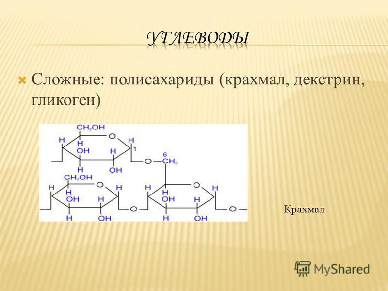 Сложные: полисахариды (крахмал, декстрин, гликоген) Крахмал