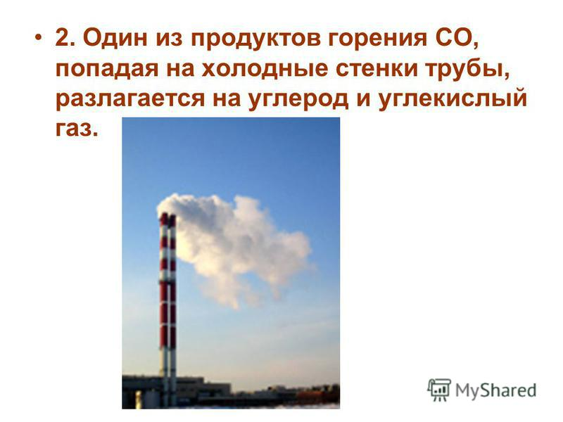 2. Один из продуктов горения СО, попадая на холодные стенки трубы, разлагается на углерод и углекислый газ.