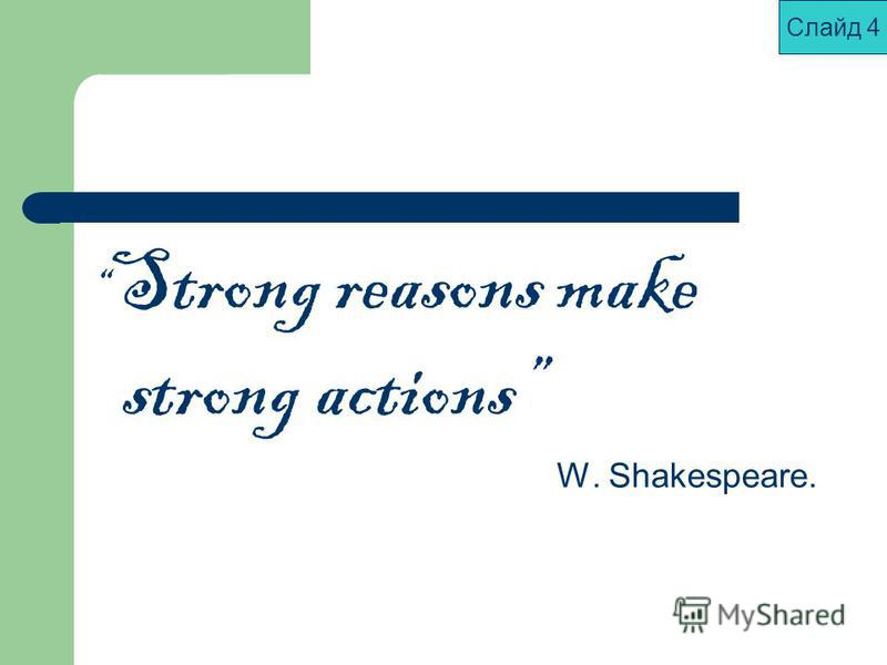 Strong reasons make strong actions W. Shakespeare. Слайд 4