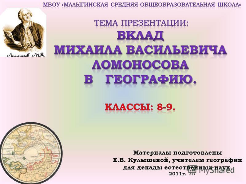 Материалы подготовлены Е.В. Кулышевой, учителем географии для декады естественных наук. 2011 г.