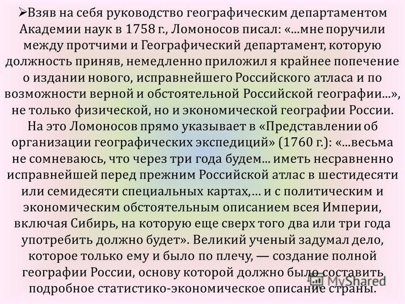 Взяв на себя руководство географическим департаментом Академии наук в 1758 г., Ломоносов писал: «...мне поручили между протчими и Географический департамент, которую должность приняв, немедленно приложил я крайнее попечение о издании нового, исправне