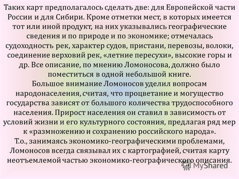 Таких карт предполагалось сделать две: для Европейской части России и для Сибири. Кроме отметки мест, в которых имеется тот или иной продукт, на них указывались географические сведения и по природе и по экономике; отмечалась судоходность рек, характе