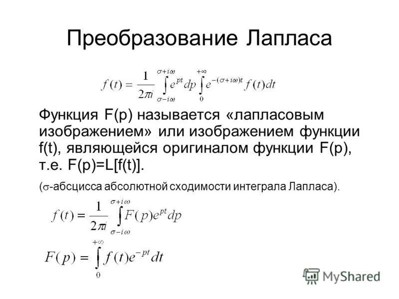 Преобразование Лапласа Функция F(p) называется «лапласовым изображением» или изображением функции f(t), являющейся оригиналом функции F(p), т.е. F(p)=L[f(t)]. ( -абсцисса абсолютной сходимости интеграла Лапласа).