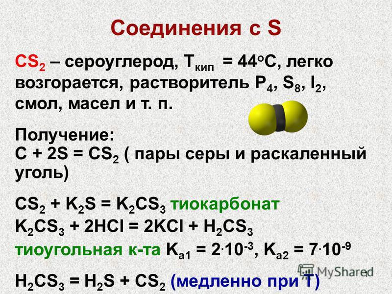 1 Соединения с S CS 2 – сероуглерод, T кип = 44 о С, легко возгорается, растворитель P 4, S 8, I 2, смол, масел и т. п. Получение: C + 2S = CS 2 ( пары серы и раскаленный уголь) CS 2 + K 2 S = K 2 CS 3 тиокарбонат K 2 CS 3 + 2HCl = 2KCl + H 2 CS 3 ти