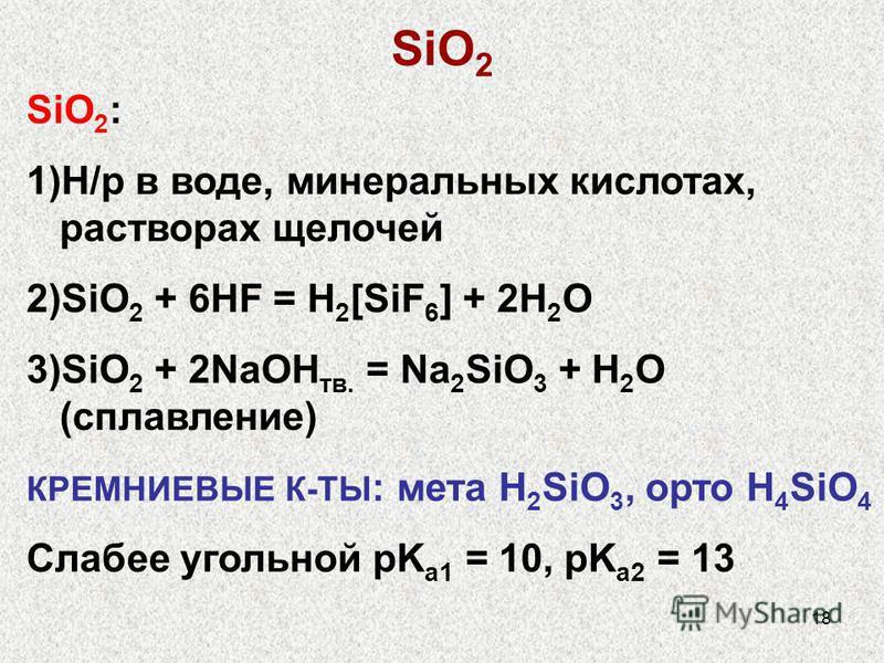 18 SiO 2 SiO 2 : 1)Н/р в воде, минеральных кислотах, растворах щелочей 2)SiO 2 + 6HF = H 2 [SiF 6 ] + 2H 2 O 3)SiO 2 + 2NaOH тв. = Na 2 SiO 3 + H 2 O (сплавление) КРЕМНИЕВЫЕ К-ТЫ : мета H 2 SiO 3, орто H 4 SiO 4 Слабее угольной pK a1 = 10, pK a2 = 13