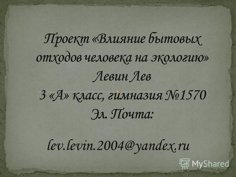 lev.levin.2004@yandex.ru