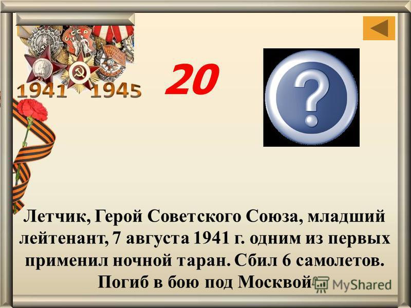 Летчик, Герой Советского Союза, младший лейтенант, 7 августа 1941 г. одним из первых применил ночной таран. Сбил 6 самолетов. Погиб в бою под Москвой Виктор Васильевич Талалихин 20